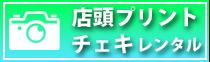 店頭プリント・チェキレンタル